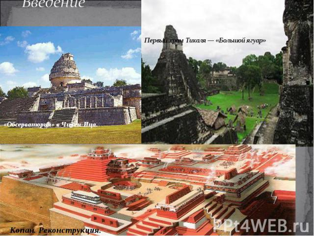 Введение Первый храм Тикаля — «Большой ягуар»
