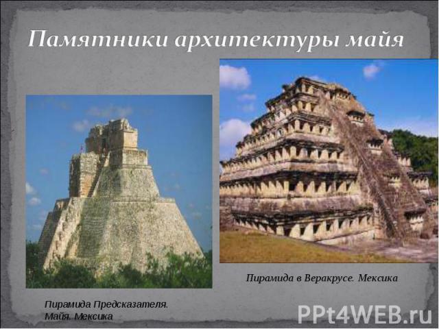 Памятники архитектуры майя Пирамида Предсказателя. Майя. Мексика Пирамида в Веракрусе. Мексика