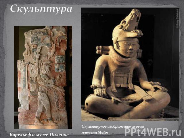 СкульптураСкульптурное изображение жреца племени Майя Барельеф в музее Паленке