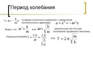 Период колебанияСравним полученное уравнение с уравнением колебательного движени