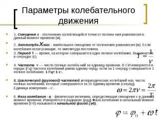 Параметры колебательного движения 1. Смещение х - отклонение колеблющейся точки