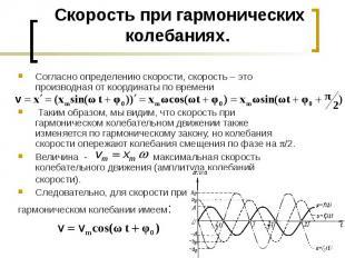 Скорость при гармонических колебаниях. Согласно определению скорости, скорость –