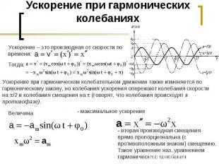 Ускорение при гармонических колебанияхУскорение – это производная от скорости по