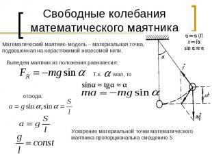 Свободные колебания математического маятникаМатематический маятник- модель – мат