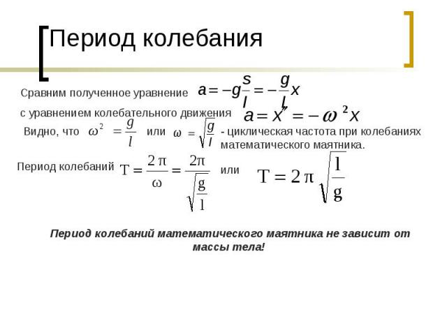Период колебанияСравним полученное уравнение с уравнением колебательного движения Период колебаний Период колебаний математического маятника не зависит от массы тела!
