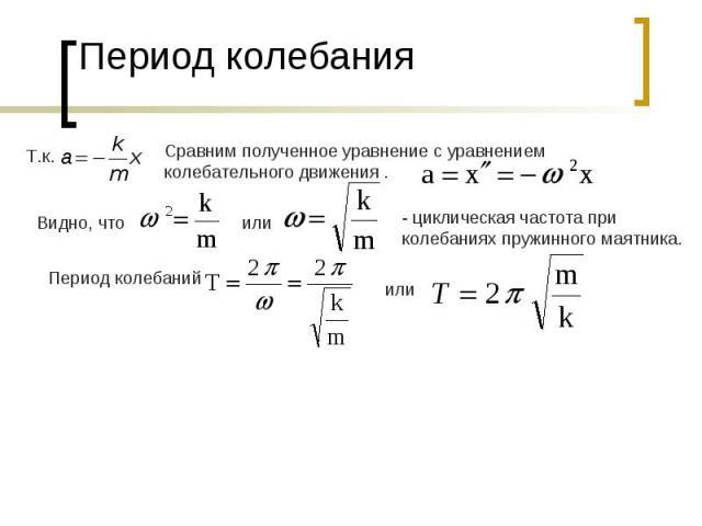 Период колебанияСравним полученное уравнение с уравнением колебательного движения .