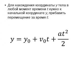 Для нахождения координатыyтела в любой момент времениtнужно к начальной коор