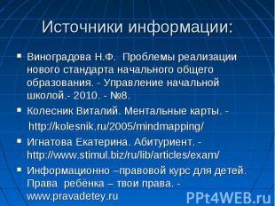 Источники информации:Виноградова Н.Ф. Проблемы реализации нового стандарта начал