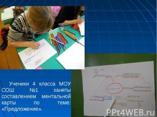 Ученики 4 класса МОУ СОШ №1 заняты составлением ментальной карты по теме: «Предл