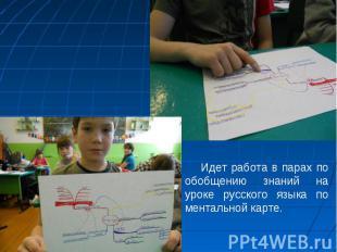 Идет работа в парах по обобщению знаний на уроке русского языка по ментальной ка