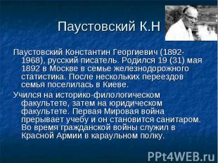 Паустовский К.НПаустовский Константин Георгиевич (1892-1968), русский писатель.