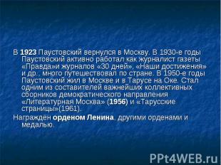 В 1923 Паустовский вернулся в Москву. В 1930-е годы Паустовский активно работал