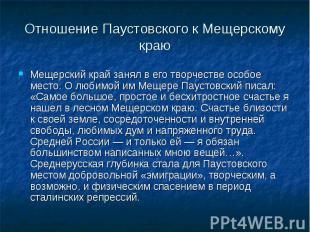 Отношение Паустовского к Мещерскому краюМещерский край занял в его творчестве ос