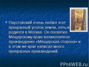 Паустовский очень любил этот прекрасный уголок земли, хоть и родился в Москве. О