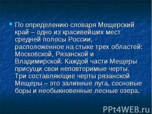 По определению словаря Мещерский край – одно из красивейших мест средней полосы