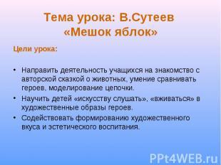 Тема урока: В.Сутеев «Мешок яблок» Цели урока: Направить деятельность учащихся н