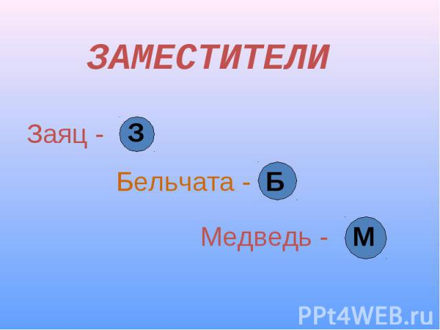 ЗАМЕСТИТЕЛИ Заяц - Бельчата - Медведь -