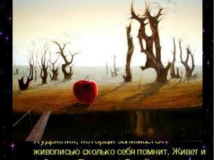 Родился в 1963 году, Таганрог, Россия. Художник, который занимается живописью ск