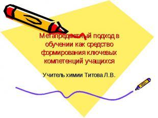 Метапредметный подход в обучении как средство формирования ключевых компетенций
