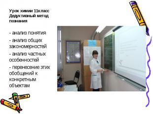 Урок химии 11класс Дедуктивный метод познания - анализ понятия - анализ общих за