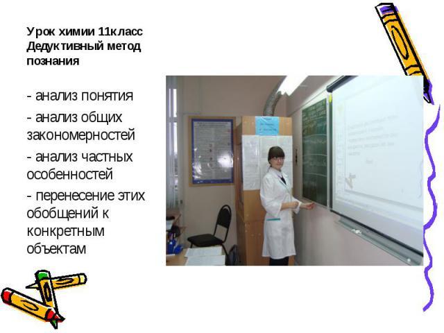 Урок химии 11класс Дедуктивный метод познания - анализ понятия - анализ общих закономерностей - анализ частных особенностей - перенесение этих обобщений к конкретным объектам