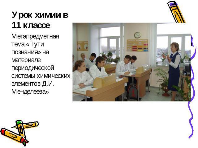 Урок химии в 11 классеМетапредметная тема «Пути познания» на материале периодической системы химических элементов Д.И. Менделеева»