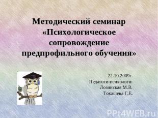 Методический семинар «Психологическое сопровождение предпрофильного обучения» 22