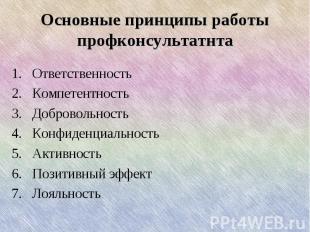 Основные принципы работы профконсультатнтаОтветственность Компетентность Доброво