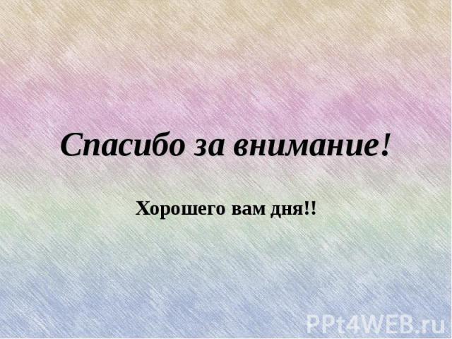 Спасибо за внимание!Хорошего вам дня!!
