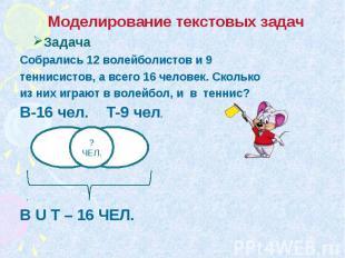 Моделирование текстовых задач Задача Собрались 12 волейболистов и 9 теннисистов,