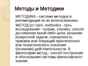 Методы и Методики МЕТОДИКА - система методов и рекомендации по их использованию.