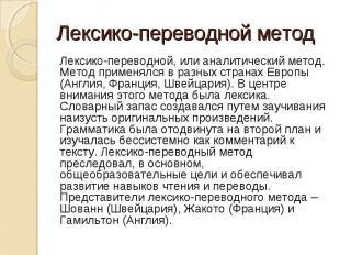 Лексико-переводной методЛексико-переводной, или аналитический метод. Метод приме
