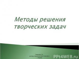 Методы решения творческих задач Смирнова Т.А. учитель технологии МОУ СОШ № 3 г.