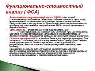 Функционально-стоимостный анализ ( ФСА)Функционально-стоимостный анализ ( ФСА)-