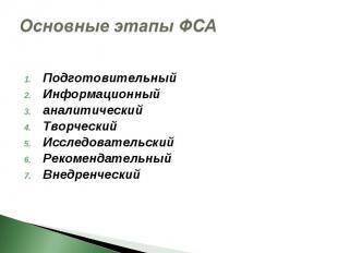 Основные этапы ФСА Подготовительный Информационный аналитический Творческий Иссл