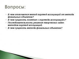 Вопросы: В чем отличается метод гирлянд ассоциаций от метода фокальных объектов?
