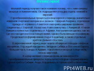 Меловой период  Меловой период получил такое название потому, что с ним связан