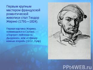 Первым крупным мастером французской романтической живописи стал Теодор Жерико (1