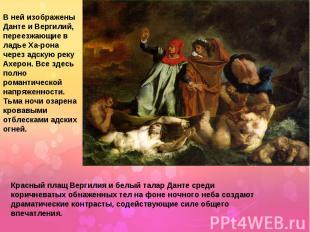 В ней изображены Данте и Вергилий, переезжающие в ладье Ха-рона через адскую рек