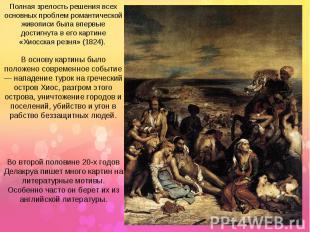 Полная зрелость решения всех основных проблем романтической живописи была впервы