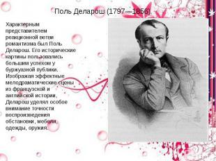 Поль Деларош (1797—1856). Характерным представителем реакционной ветви романтизм