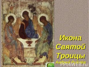 Икона Святой Троицы Андрей Рублёв