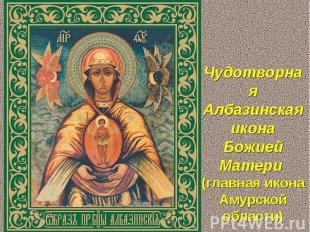 Чудотворная Албазинская икона Божией Матери (главная икона Амурской области)