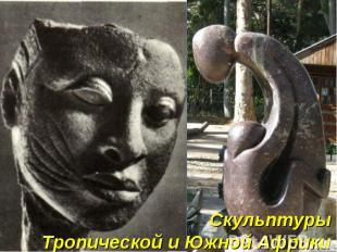 Скульптуры Тропической и Южной Африки