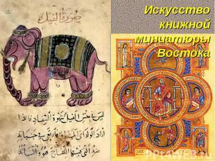 Искусство книжной миниатюры Востока