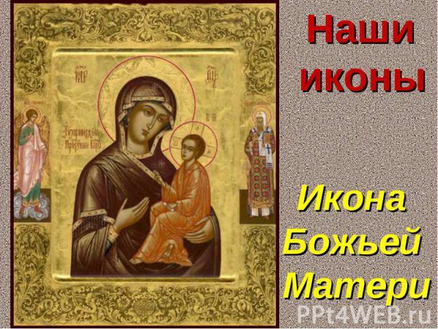 Наши иконы Икона Божьей Матери