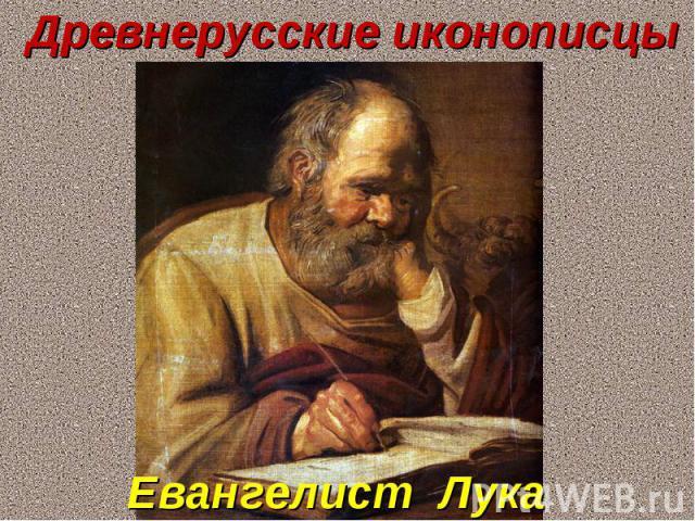 Древнерусские иконописцы Евангелист Лука