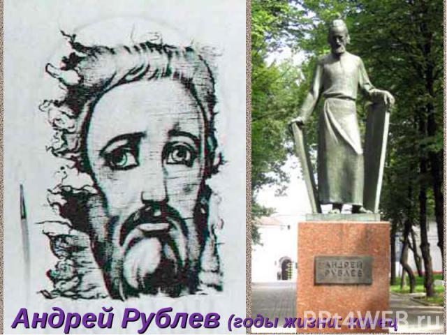 Андрей Рублев (годы жизни: конец 1370х-1428)