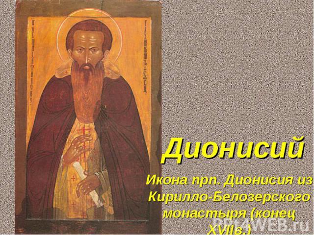 Дионисий Икона прп. Дионисия из Кирилло-Белозерского монастыря (конец XVIIв.)