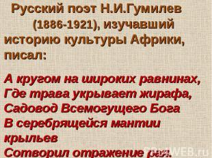 Русский поэт Н.И.Гумилев (1886-1921), изучавший историю культуры Африки, писал: